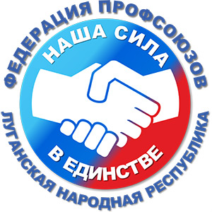 Trade Union of Lugansk People's Republic (Федерация профсоюзов Луганской Народной Республики)